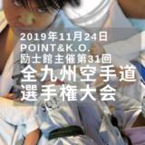 励士館主催第31回全九州空手道選手権大会