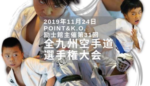 POINT&K.O. 励士館主催 第31回全九州空手道選手権大会