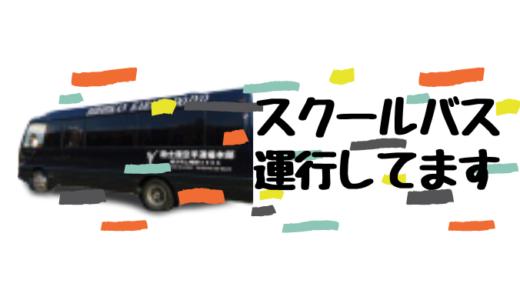 スクールバスを運行しています