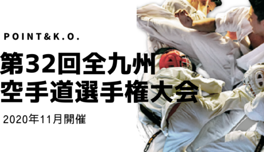 POINT&K.O.第32回全九州空手道選手権大会