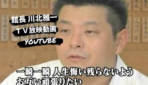 館長 川北雅一TV放映動画